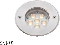 タカショーエクステリア 地中埋込型ライト グラウンドライト9型(ローボルト) HBD-W14S(シルバー) 白