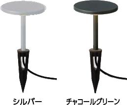 タカショーエクステリア ガーデンパススタンドライト1型(ローボルト) 電球色