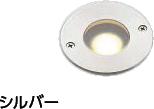 タカショーエクステリア 地中埋込型ライト シンプルLEDグラウンドライト1型(100V) HFF-D15S(シルバー) 電球色