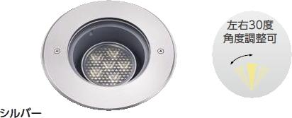 タカショーエクステリア 地中埋込型ライト(角度調整タイプ) シンプルLED グランドライトスイング3型グレアレス(100V) HFF-D21S(シルバー) 電球色