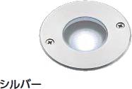 タカショーエクステリア 地中埋込型ライト(耐荷重タイプ) シンプルLEDグランドライト1型(100V) 15mm厚ガラス仕様 HFF-W23S(シルバー) 白