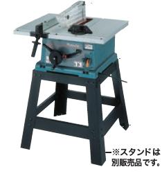 マキタ電動工具 255mmマルノコ盤 2703(チップソー付)【※スタンドは別売】