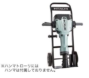 HiKOKI/ハイコーキ(日立電動工具) H65・H90クラス用ハンマトローリ 0040-2616