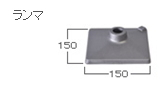 HiKOKI/ハイコーキ(日立電動工具) ランマ (SDS-max) 外径 150mm No.313478