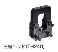 HiKOKI/ハイコーキ(日立電動工具) 圧縮ヘッド TH240 No.372231