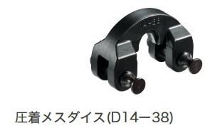 HiKOKI/ハイコーキ(日立電動工具) 圧着メスダイス D14-38 No.372236
