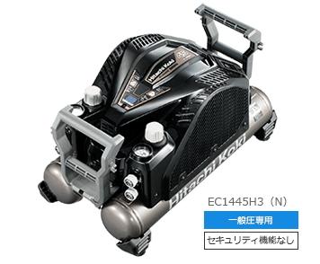 HiKOKI/ハイコーキ(日立電動工具) エアコンプレッサ(タンク容量12L) EC1445H3(N) 【釘打機用/一般圧専用/セキュリティ機能なし】