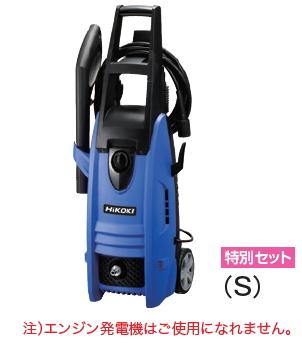 HiKOKI/ハイコーキ(日立電動工具) 家庭用高圧洗浄機 FAW105(S)
