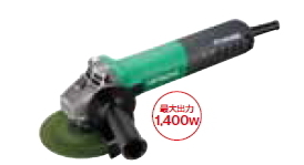 HiKOKI/ハイコーキ(日立電動工具) 電子ディスクグラインダ 125mm G13VE【無段変速】