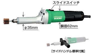 HiKOKI/ハイコーキ(日立電動工具) 電子ハンドグラインダ 【低速形】 GP5V