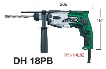 HiKOKI/ハイコーキ(日立電動工具) 18mmロータリーハンマードリル DH18PB(SDSプラス)
