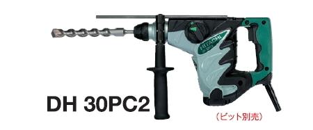 HiKOKI/ハイコーキ(日立電動工具) 30mmロータリーハンマードリル DH30PC2(SDSプラス)