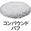 HiKOKI ハイコーキ 日立電動工具 日時指定 コンパウンドバフ 981760 お得セット 230mm