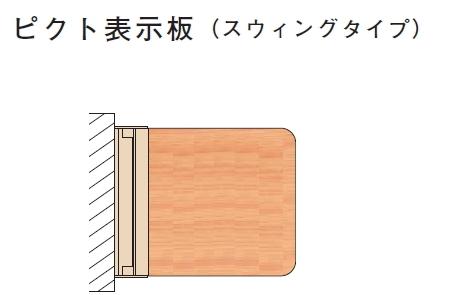 大建プラスチックス ピクト表示板(スウィングタイプ) 5078WASW〈無地〉【※受注生産】