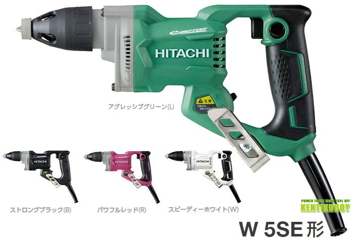 HiKOKI/ハイコーキ(日立電動工具) 【5mm】ボード用ドライバー W5SE(20mコード付・ケースなし)