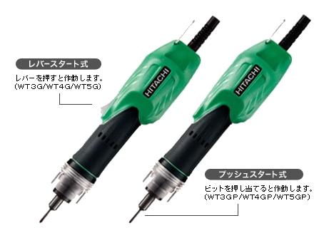 HiKOKI/ハイコーキ(日立電動工具) 100V電動ドライバー【小ねじ 3mm】  WT3G/WT3GP