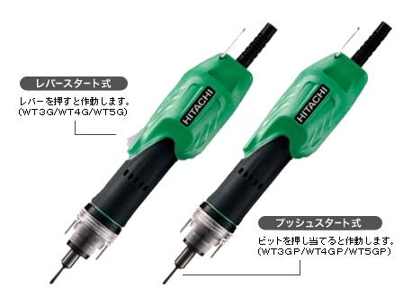 HiKOKI/ハイコーキ(日立電動工具) 100V電動ドライバー【小ねじ 4mm】 WT4G/WT4GP