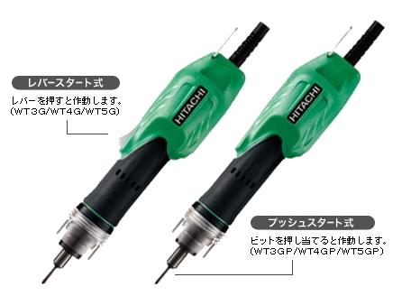HiKOKI/ハイコーキ(日立電動工具) 100V電動ドライバー【小ねじ 5mm】 WT5G/WT5GP