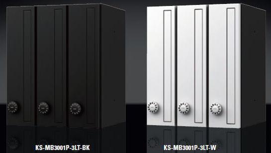 キョーワナスタ 集合郵便受箱(タテ型) D-ALL KS-MB3001P-2LT-W(2戸用) ホワイト 静音大型ダイヤル錠