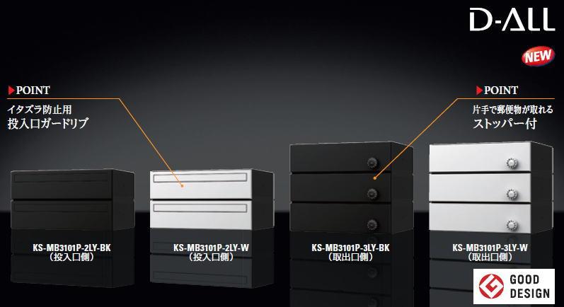 キョーワナスタ 集合郵便受箱(ヨコ型) D-ALL KS-MB3101P-2LY-BK(2戸用) ブラック 静音大型ダイヤル錠