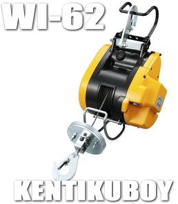 リョービ ウィンチ 小型軽量タイプ【60kg】 WI-62(φ3.3×31m付)