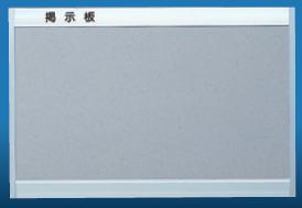 キョーワナスタ 掲示板(マグネットシート貼) KS-EX915A-6090A グレー 600×900mm