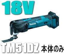 マキタ正規販売店 マキタ電動工具 18V充電式マルチツール TM51DZ(本体のみ)【バッテリー・充電器は別売】