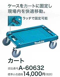 マキタ電動工具 マックパックシリーズ カート A-60632