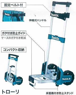 マキタ電動工具 マックパックシリーズ トローリ A-60648