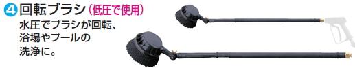 マキタ電動工具 エンジン高圧洗浄機・高圧洗浄機用アクセサリー 回転ブラシ SP00000082