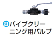 マキタ電動工具 エンジン高圧洗浄機・高圧洗浄機用アクセサリー パイプクリーニング用バルブ SP00000119