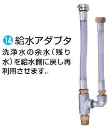 マキタ電動工具 エンジン高圧洗浄機・高圧洗浄機用アクセサリー 給水アダプター SP00000318