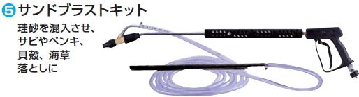 マキタ電動工具 エンジン高圧洗浄機・高圧洗浄機用アクセサリー サンドブラストキット SP04999603