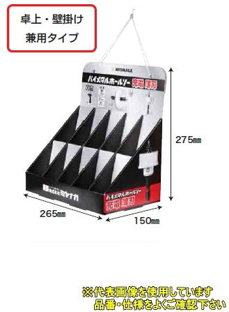 ミヤナガ バイメタルホールソー充電 薄刃 ディスプレイキット Aキット BITJDDPA 【21mm×4, 22mm×1, 27mm×4, , 33mm×2】