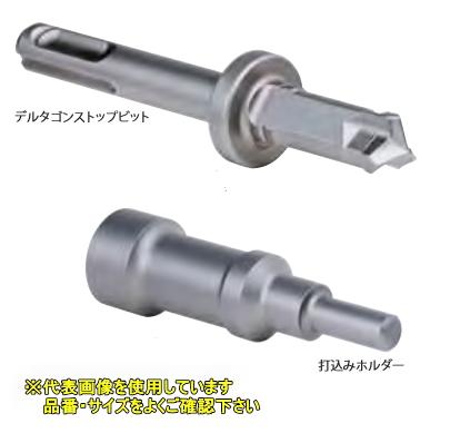 ミヤナガ デルタゴンストップビット セット(打込みホルダー付き) DLSDSBST1204 【刃先径:12mm 有効長:40mm】