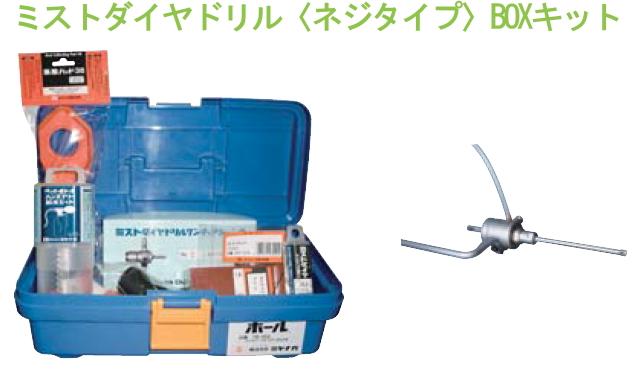 ミヤナガ 湿式 ミストダイヤドリル〈ネジタイプ〉BOXキット DM08050BOX 【刃先径:8.0mm 有効長:50mm】