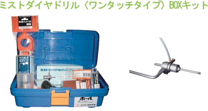 【ポイント10倍】 ミヤナガ 湿式 ミストダイヤドリル〈ワンタッチタイプ〉BOXキット DMA105BOX 【刃先径:10.5mm 有効長:100mm】:ケンチクボーイ-DIY・工具