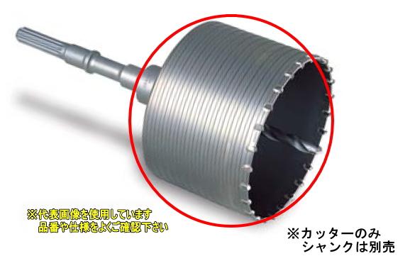 ミヤナガ ヒューム管用コアビット(カッター) HY170C 【刃先径:170mm カッター長:150mm】