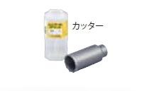 ミヤナガ ハンマー用コアビット(カッター)ガイドプレート付 MH75C 【刃先径:75mm 有効長:100mm】