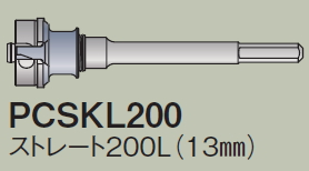 ミヤナガ ポリクリックシリーズ共通シャンク Lシャンク 200L PCSKL200 〈φ50~220用 13mmストレートロングシャンク〉