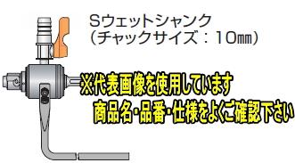 ミヤナガ ポリクリックシリーズ SウェットシャンクSDS PCSKWDSR 【φ45以下】
