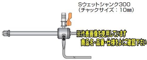 ミヤナガ ポリクリックシリーズ Sウェットシャンク300 PCSKWDS30 【φ45以下】