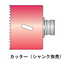 ミヤナガ エスロック バイメタルホールソープラマス用(カッター) SLPM173 【刃先径:173mm ふところ深さ:31mm】