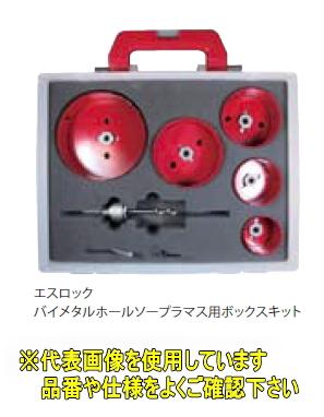 ミヤナガ エスロックバイメタルホールソープラマス用ボックスキット バイメタルプラマスキット3 SLPMBOX3 ストレートシャンク【カッターサイズ:φ65,95,120 各1本】