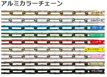 ミズモト アルミカラーチェーン AL-8C 定尺(1本15m) 【※カラー選択下さい】