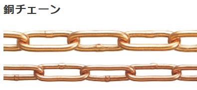 ミズモト 銅チェーン CU-5 定尺(1本30m)