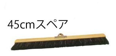 ミヅシマ工業 モップ 030-0080 ミリオン近代箒 45CMスペア(20ヶ)【納期目安3~4日】