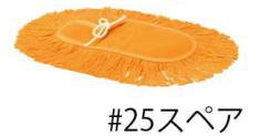 ミヅシマ工業 041-0040 ワイドモップ #25スペア 【20枚】【納期目安2~3日】