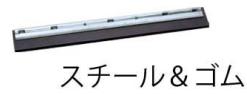 ミヅシマ工業 モップ 050-0030 フロアドライヤー 45CMスペア スチール&ゴム (40個入) 【納期目安2~3日】