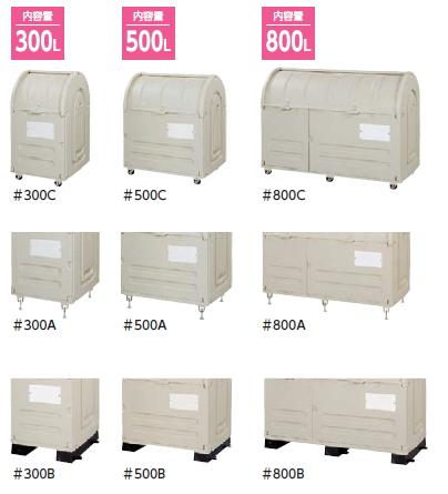 ミヅシマ工業 屑入 203-0222 ステーションボックス #800A【800L】【アジャスター付】【納期目安3~4日/※代引き不可】